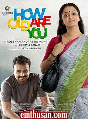 How Old Are You Malayalam Movie Online - Manju Warrier, Kunchacko Boban and Kanika. Directed by Rosshan Andrrews. Music by Gopi Sunder. 2014 ENGLISH SUBTITLE