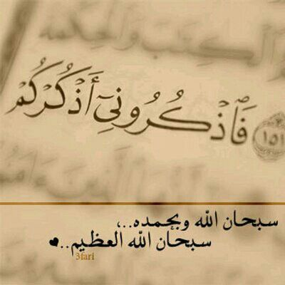 And remember Me and I will remember you.  لا تنسوا ذكر الله