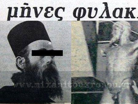 Ένα πρωτοφανές περιστατικό θρησκευτικού φανατισμού έγινε πρωτοσέλιδο τον Απρίλιο του 1976. Πρωταγωνιστής ήταν ένας καλόγερος από το Άγιο Όρος, ο οποίος κατέβηκε στην Αθήνα με σκοπό να καταστρέψει το άγαλμα του Ποσειδώνα που βρισκόταν στην είσοδο του Υπουργείου Παιδείας και Θρησκευμάτων.