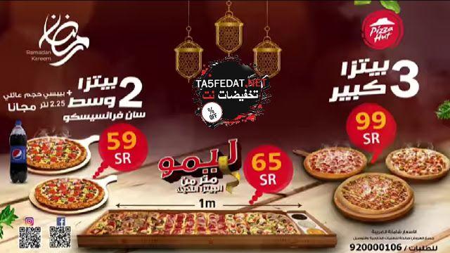 عروض مطاعم بيتزا هت Pizza Hut في رمضان Pizza Hut Ramadan Pizza