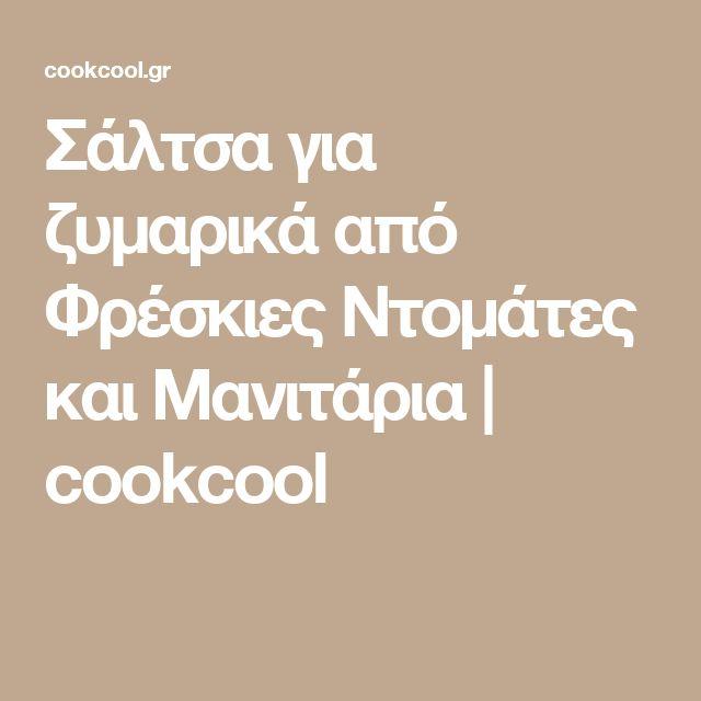 Σάλτσα για ζυμαρικά από Φρέσκιες Ντομάτες και Μανιτάρια | cookcool