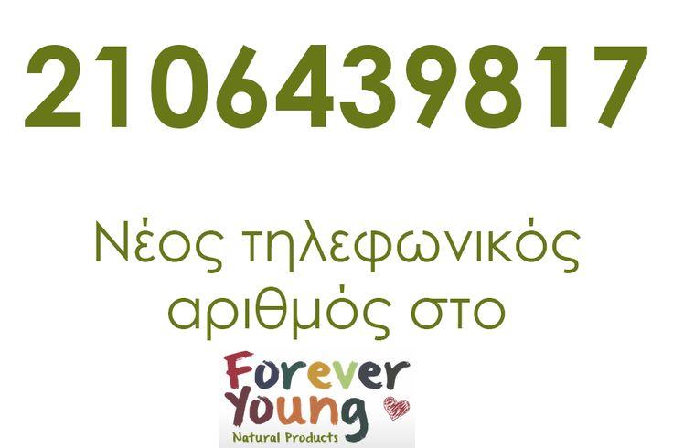 Νέος τηλεφωνικός αριθμός για την επικοινωνία σας με το www.ForeverYoung.gr: 2106439817. Καλέστε μας για παραγγελίες ή οποιαδήποτε απορία!