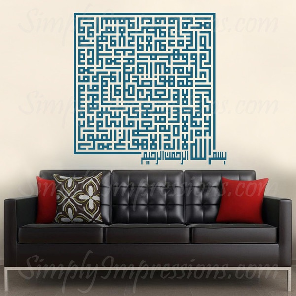 Ayat Kursi, Quran, Square Kufic style, Modern Arabic calligraphy, Modern Islamic Art – Simply Impressions -- Simply Impressions (http://www.SimplyImpressions.com) ---- Wall Decorations  ---- Wall Decals $50