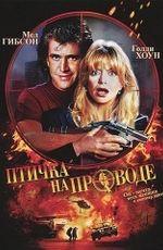 Смотреть фильм «Птичка на проводе» онлайн в хорошем качестве бесплатно и без регистрации | Bird on a Wire (1990) HD 720