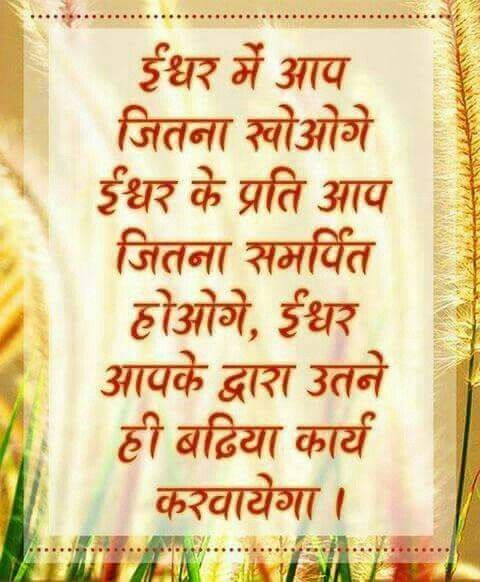 1000+ Images About Hindi Quote. On Pinterest