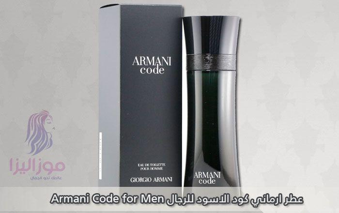 عطر ارماني كود الاسود للرجال Armani Code For Men Armani Code For Men Armani Code Giorgio