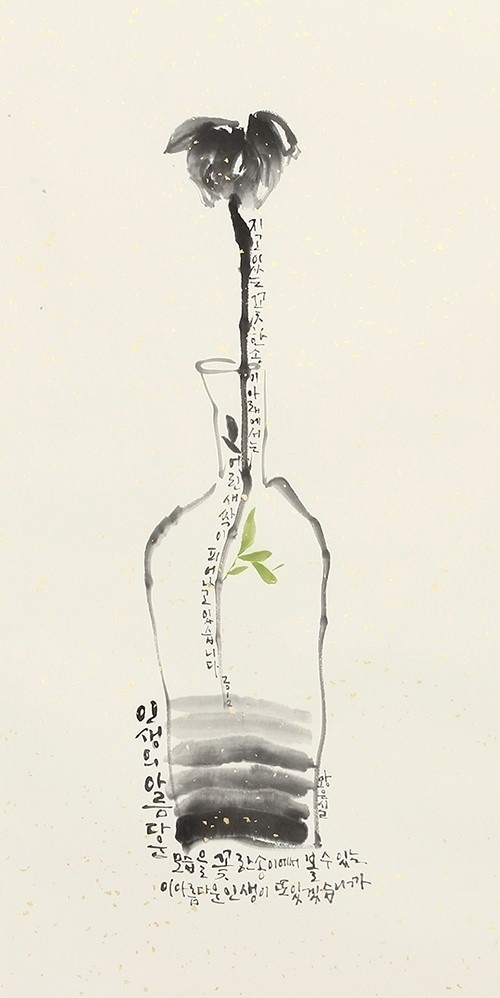 꽃한송이인생