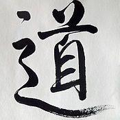 Картины и панно ручной работы. Ярмарка Мастеров - ручная работа Дао (китайская каллиграфия). Handmade.