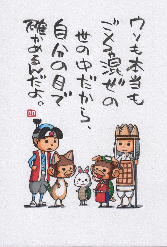 なぜか原始人です。|ヤポンスキー こばやし画伯オフィシャルブログ「ヤポンスキーこばやし画伯のお絵描き日記」Powered by Ameba