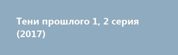Тени прошлого 1, 2 серия (2017) http://kinofak.net/publ/melodrama/teni_proshlogo_1_2_serija_2017/8-1-0-6700  Бывают ситуации, когда непросто быть первым, но и невозможно быть вторым. Как тогда справиться с тем, что происходит? Смотрите онлайн «Тени прошлого» и вы узнаете, есть ли выход из туннеля, в конце которого света нет. Сериал Александра Колбышева увлекает с первой серии. Игра актеров не постановочная, сюжет не пахнет нафталином, а сами герои по-настоящему живут на экране. Частный…