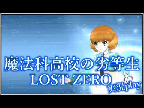 魔法科高校の劣等生 LOST ZERO 実況プレイ Part14 動画 【十文字克人出会い編 第3章達也編】