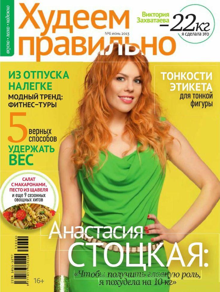 Худеем правильно 6 06 2013  Худеем правильно — журнал по снижению веса.