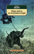 Жюль Верн: Пять недель на воздушном шаре | Jules Verne: Five Weeks in a Balloon