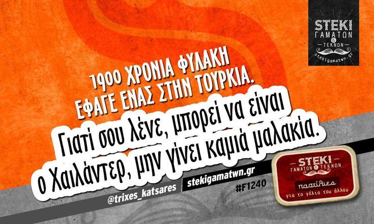 1900 χρόνια φυλακή έφαγε ένας στην Τουρκία. @trixes_katsares - http://stekigamatwn.gr/f1240/