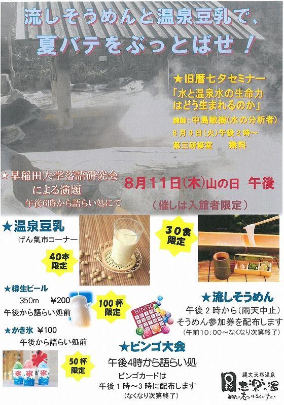 2016年8月11日開催『流しそうめんと温泉豆乳で、夏バテをぶっとばせ!』
