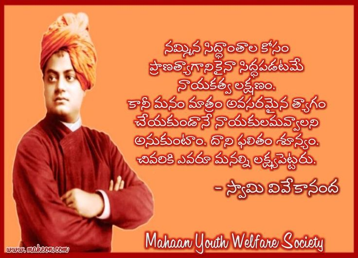 1000+ images about Swami Vivekananda Quotations ...