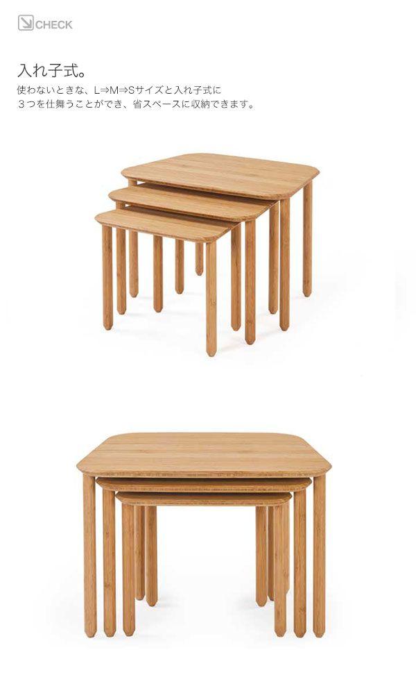 【楽天市場】【送料無料】ネストテーブル S/M/Lの3サイズセット サイドテーブル リビングテーブル センターテーブル テーブル 入れ子式 3点セット 竹集成材使用の上質インテリア 3つ広げてセンターテーブル、単品使いも◎ 木製 ウッド 日本製 ナイトテーブルやソファテーブルにも:Ones Interior