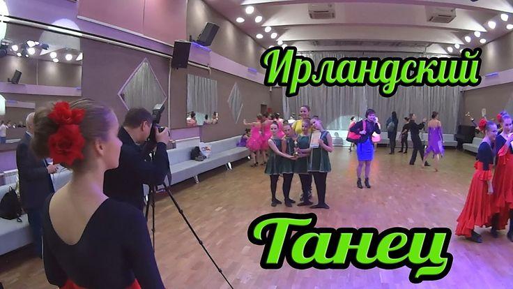 Конкурс. Ирландский Танец