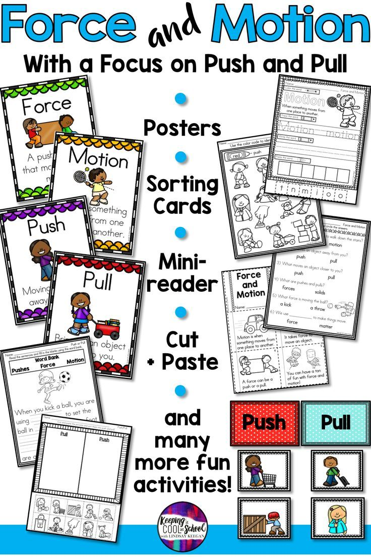 These Force And Motion Activities And Anchor Charts Are Super Fun For Your Kindergarten And First Gr Force And Motion Motion Activities Kindergarten Worksheets