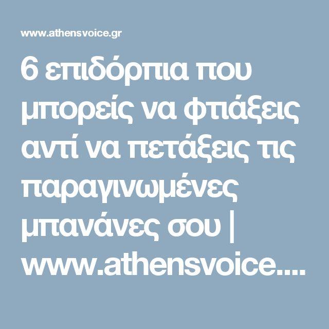 6 επιδόρπια που μπορείς να φτιάξεις αντί να πετάξεις τις παραγινωμένες μπανάνες σου   www.athensvoice.gr