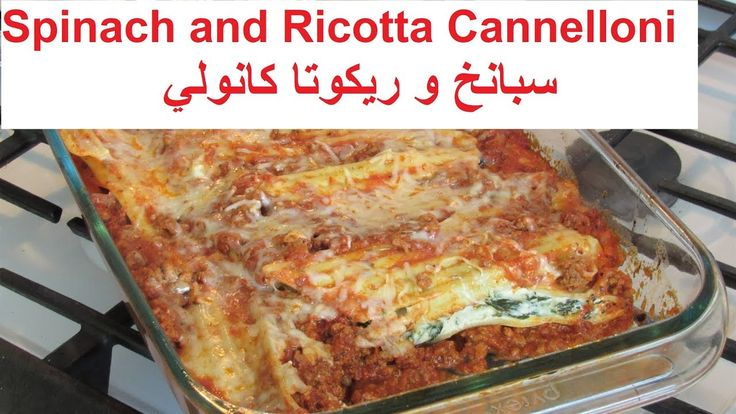 Spinach And Ricotta Cannelloni With Bolognese Sauce سبانخ و ريكوتا كا Food Ricotta Filled International Recipes