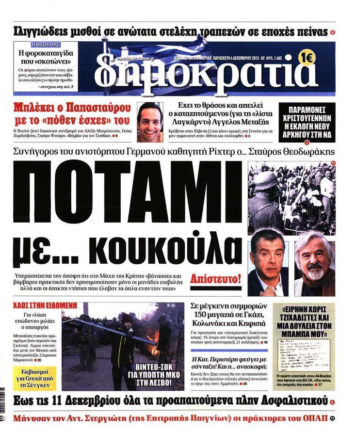 Εφημερίδα ΔΗΜΟΚΡΑΤΙΑ - Παρασκευή, 04 Δεκεμβρίου 2015