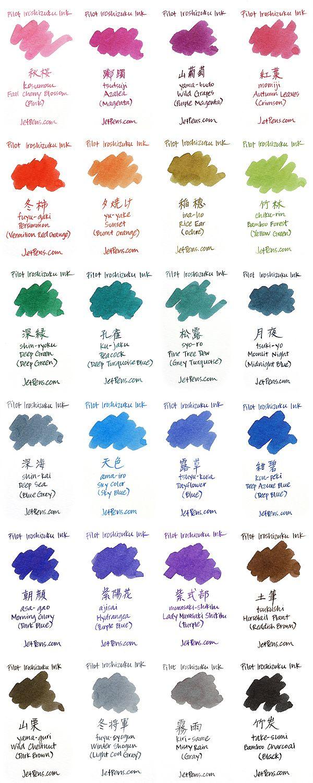 Pilot Iroshizuku Inks. (She has yama-guri and fuyu-gaki, and she wants...deep blue, dark blue, and purple magenta).