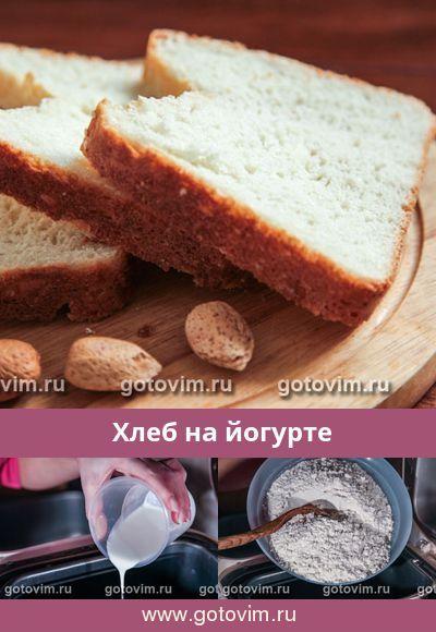 Хлеб на йогурте. Рецепт с фото #йогурт #хлеб #хлебопечка ...