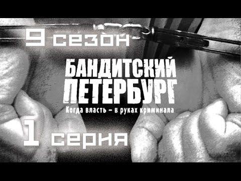 Бандитский Петербург 1 серия 9 сезон (Голландский Пассаж) криминальный с...