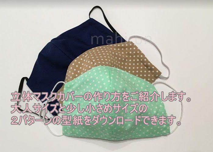 カバー 型紙 作り方 マスク の