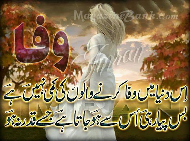 beautiful love quotes in urdu - Google Search