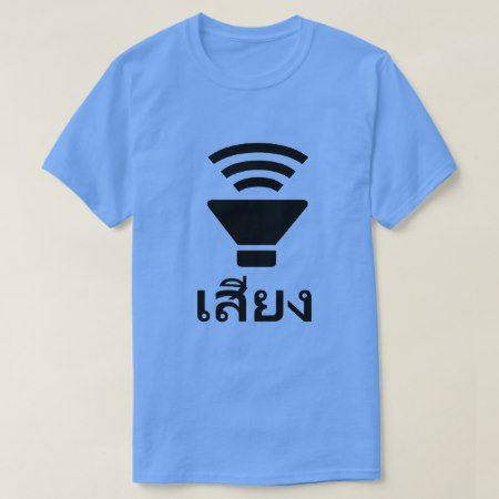 A speaker and Thai word เสียง T-Shirt - tap, personalize, buy right now!