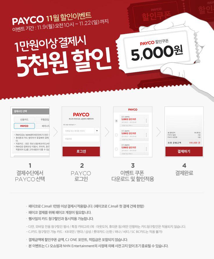 페이코 11월 할인이벤트 1만원이상 결제시 5천원할인 11월9일 오전10시부터 22일까지 진행합니다