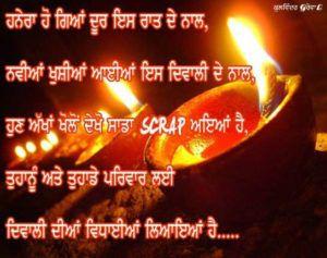 Happy-Diwali-Shayari-In-Punjabi-3