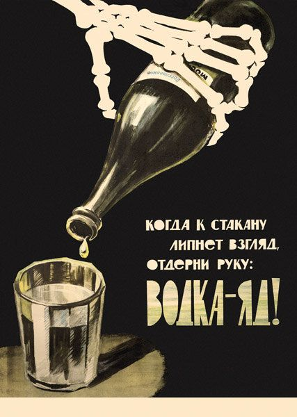 """""""When you feel that urge and you're right on the brink, then remember: a popular poison is Drink!"""" (Yu. Minaev), 1970."""