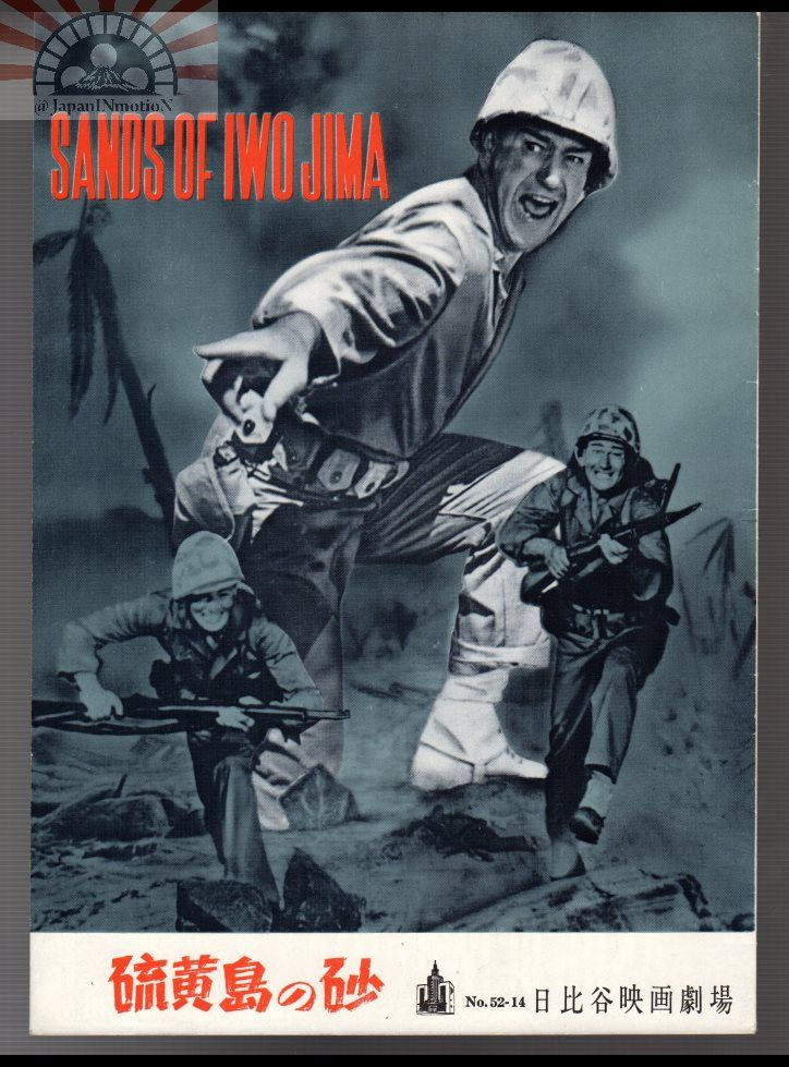 Sands of Iwo Jima Japan Movie Pamphlet John Wayne  $8.99