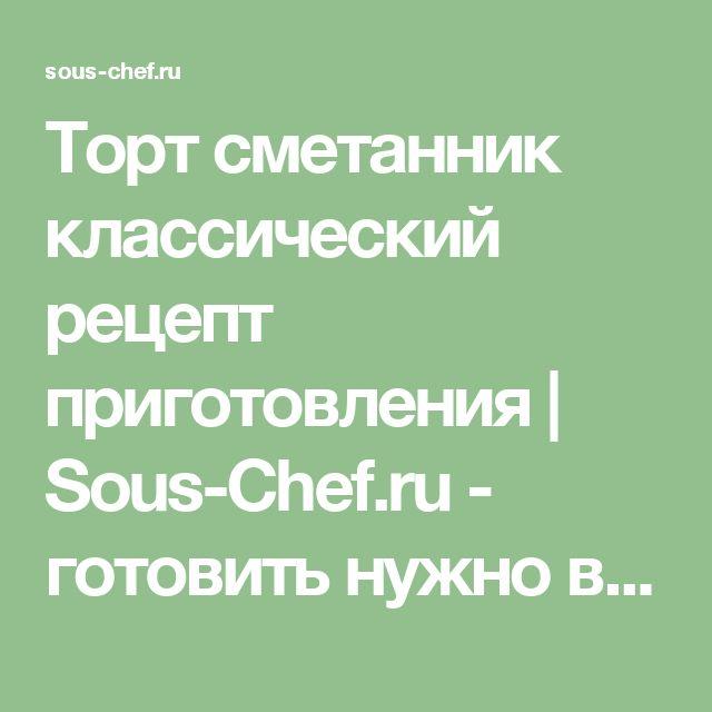 Торт сметанник классический рецепт приготовления | Sous-Chef.ru - готовить нужно вкусно