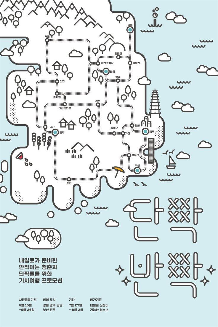 내일로 프로모션 '단짝반짝' - 디자인정글 졸업작품갤러리