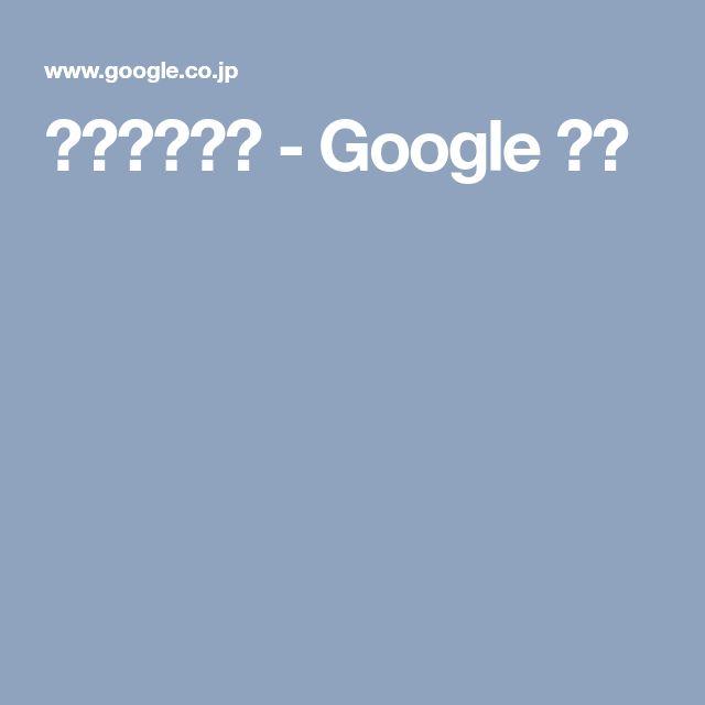 バルサミコ酢 - Google 検索
