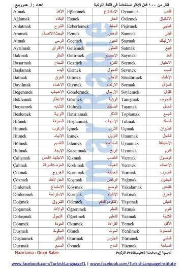 الأفعال باللغة التركية