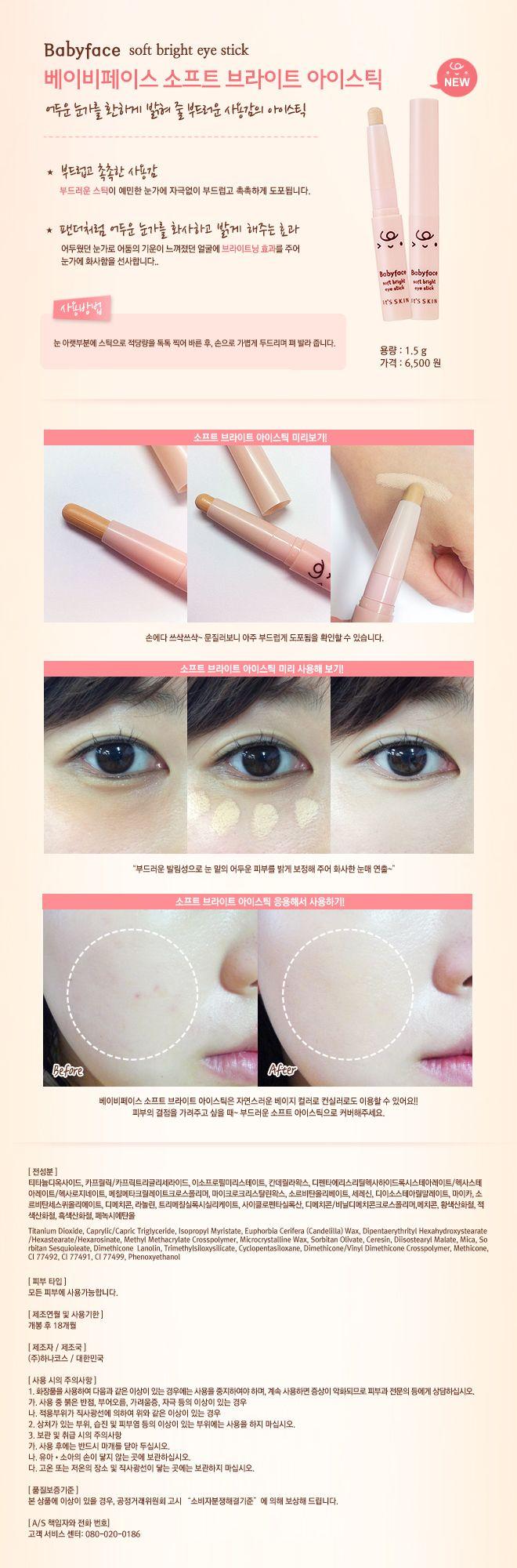 Babyface soft bright eye stick - che khuyết điểm làm sáng quầng thâm mắt dạng thỏi - 130k