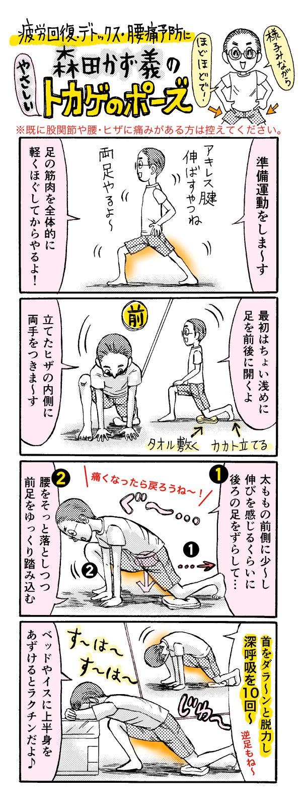 GW疲れに!ゆっくり伸ばす「股関節ストレッチ」で疲労回復、腰痛予防にも - いまトピ