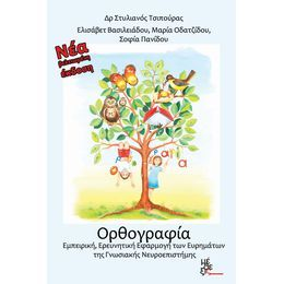 Βιβλία :: Ορθογραφία - Εκδόσεις Μέθεξις - Βιβλία e-books CD/DVD