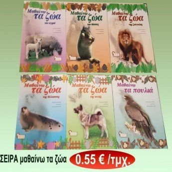 ΣΕΙΡΑ Μαθαίνω τα ζώα 0,55 €-Ευρω