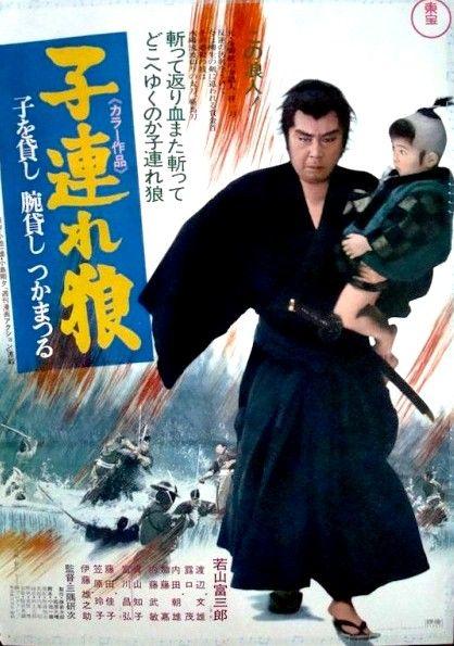 Kozure Ôkami: Kowokashi udekashi tsukamatsuru / Lone Wolf and Cub: Sword of Vengeance (1972) - Kenji Misumi