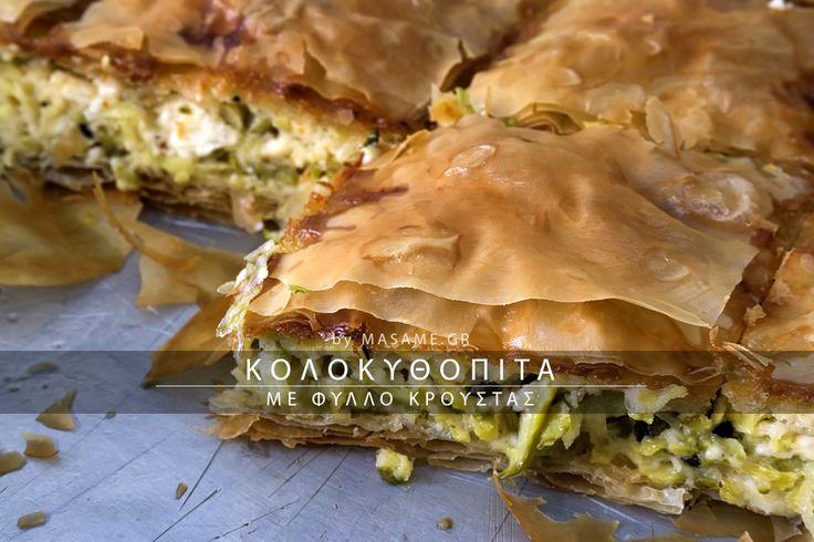 Κολοκυθόπιτα με φύλλο κρούστας. Νόστιμη και τραγανή, εύκολη και ιδανική είτε για μεσημεριανό κυρίως πιάτο είτε για κολατσιό!