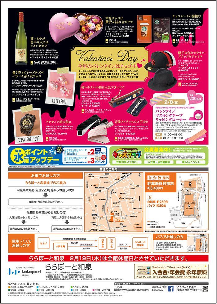 ららぽーと和泉 折込チラシ – TENGU Inc.