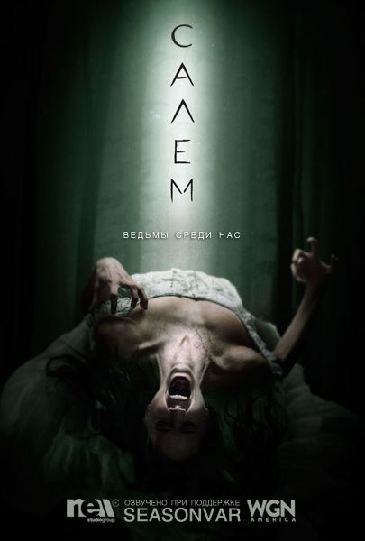 Салем / Salem (2014) / WEB-DLRip / NewStudio.TV / (Cезон 1) Cерия 1 - 13 (Полный сезон) [ru, en]