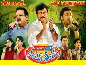 Padutha Theeyaga is an reality Indian TV programm of playback singers from various from various districts of Andhra Pradesh & Telangana featuring S. P. Balasubrahmanyam as Judge for the show.