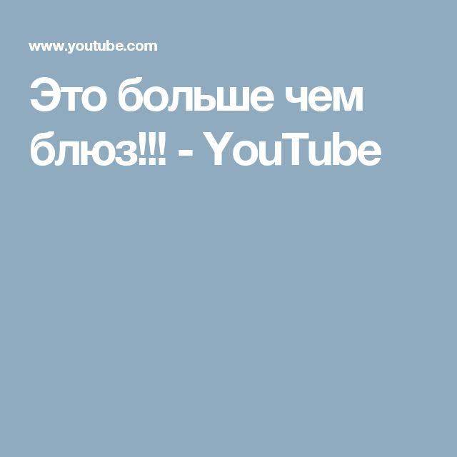 Это больше чем блюз!!! - YouTube